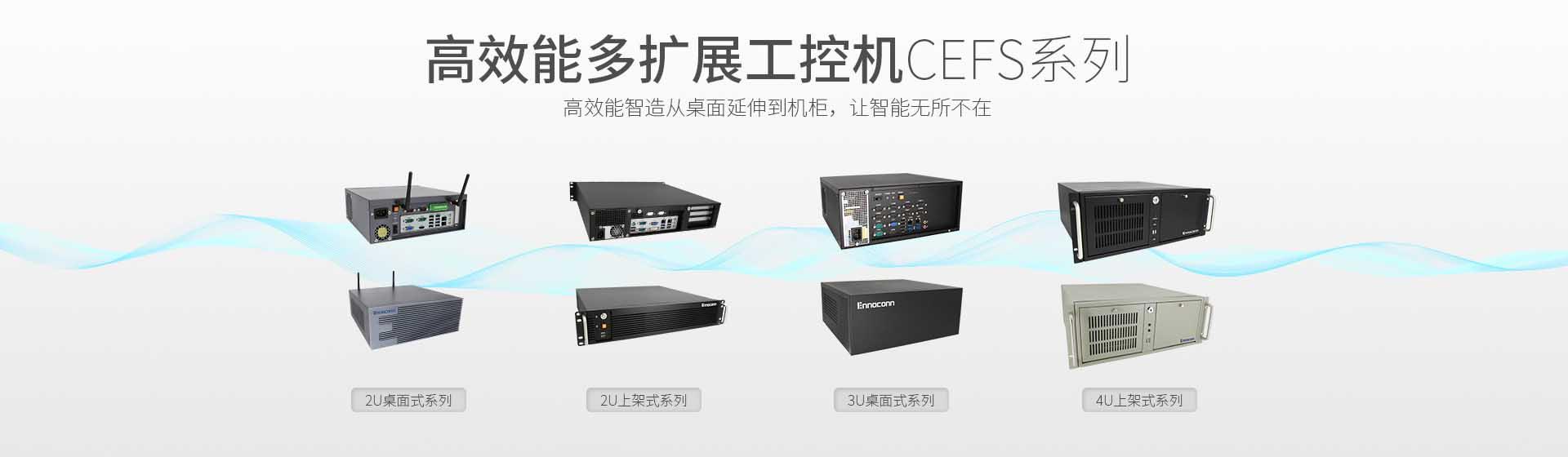 富士康工业电脑